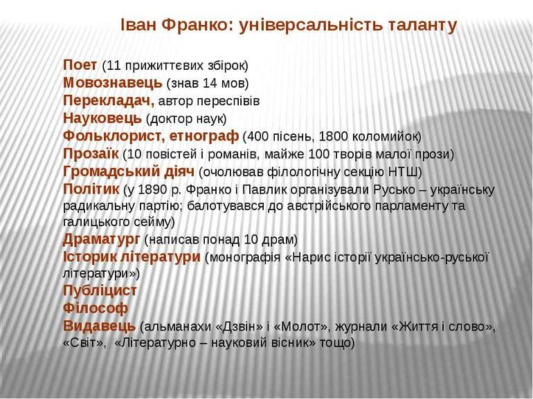 Іван Франко: універсальність таланту Поет (11 прижиттєвих збірок) Мовознавець...
