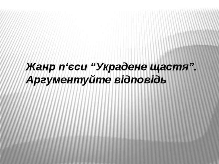 """Жанр п'єси """"Украдене щастя"""". Аргументуйте відповідь"""