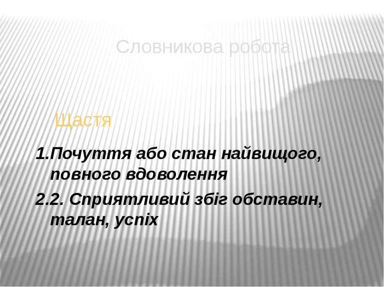 Словникова робота Щастя Почуття або стан найвищого, повного вдоволення 2. Спр...