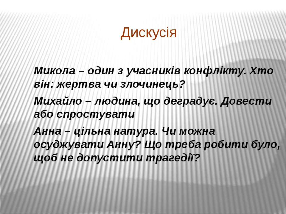 Дискусія Микола – один з учасників конфлікту. Хто він: жертва чи злочинець? М...
