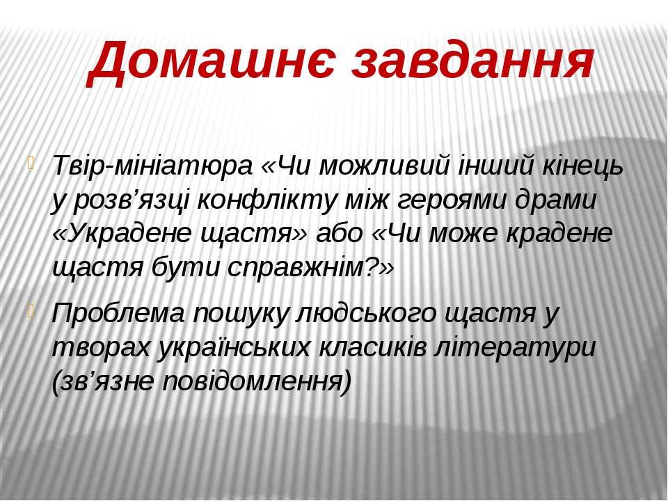 Домашнє завдання Твір-мініатюра «Чи можливий інший кінець у розв'язці конфлік...