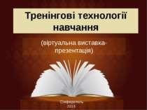 Тренінгові технології навчання (віртуальна виставка-презентація) Сімферополь ...