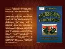 Трайнев В.А. Деловые игры в учебном процессе : методология разработки и практ...
