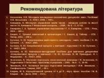 Рекомендована література Аксьонова, О.В. Методика викладання економічних дисц...