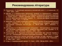 Рекомендована література Ковальчук, Г. О. Активізація навчання в економічній ...