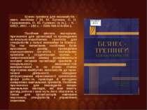 Бізнес-тренінги для економістів : навч. посібник / [Н. Ю. Бутенко, О. О. Гера...