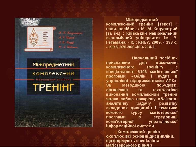 Міжпредметний комплекс-ний тренінг [Текст] : навч. посібник / М. М. Коцупатри...