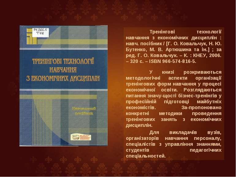 Тренінгові технології навчання з економічних дисциплін : навч. посібник / [Г....