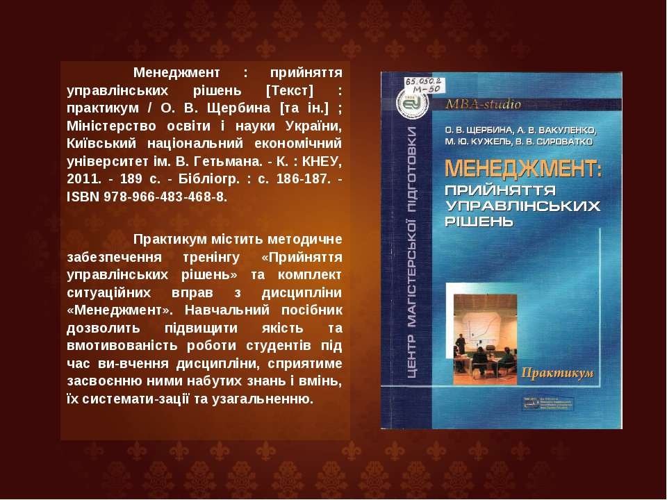 Менеджмент : прийняття управлінських рішень [Текст] : практикум / О. В. Щерби...