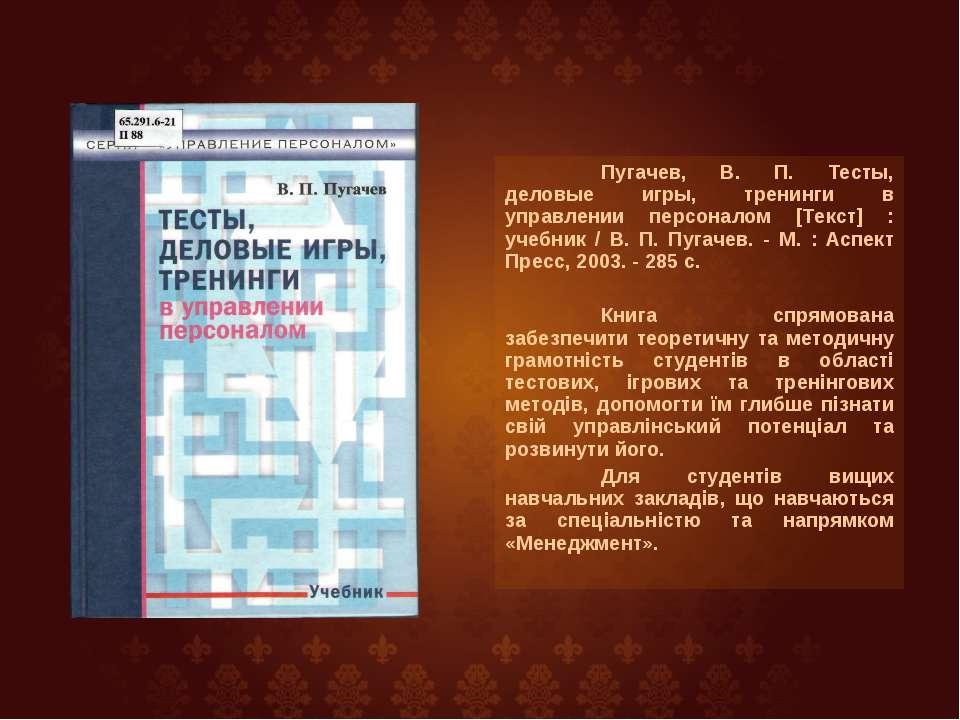 Пугачев, В. П. Тесты, деловые игры, тренинги в управлении персоналом [Текст] ...