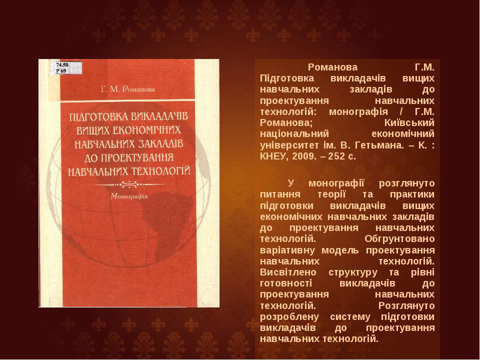 Романова Г.М. Підготовка викладачів вищих навчальних закладів до проектування...