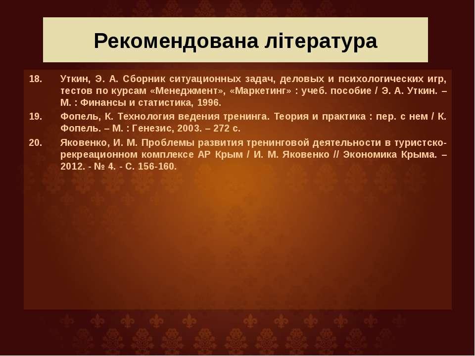 Рекомендована література Уткин, Э. А. Сборник ситуационных задач, деловых и п...