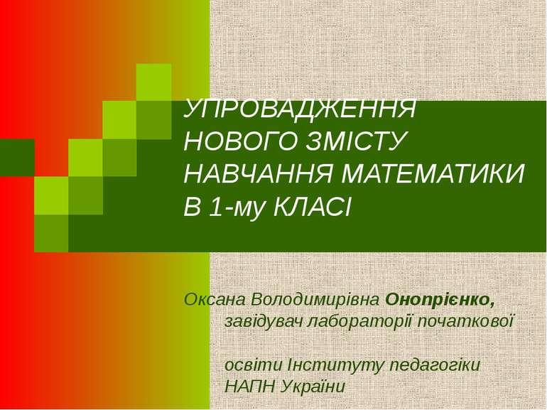 УПРОВАДЖЕННЯ НОВОГО ЗМІСТУ НАВЧАННЯ МАТЕМАТИКИ В 1-му КЛАСІ Оксана Володимирі...