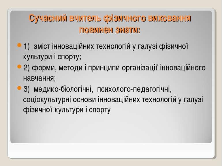 Сучасний вчитель фізичного виховання повинен знати: 1) зміст інноваційних тех...