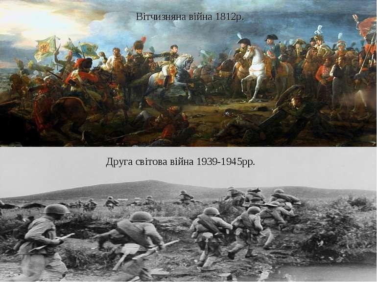 Вітчизняна війна 1812р. Друга світова війна 1939-1945рр.