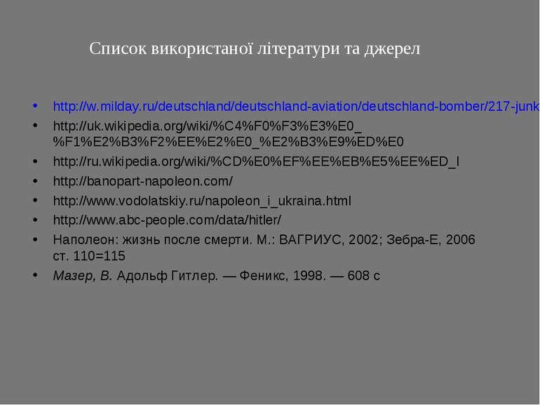 Список використаної літератури та джерел http://w.milday.ru/deutschland/deuts...