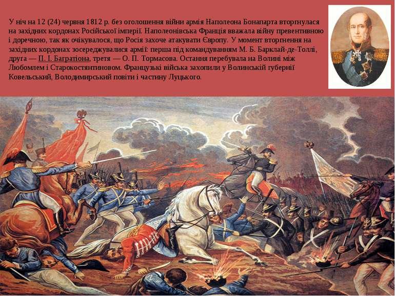У ніч на 12 (24) червня 1812р. без оголошення війни арміяНаполеона Бонапарт...
