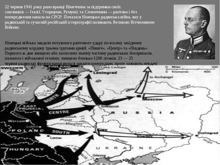 22 червня1941 року рано вранці Німеччина за підтримки своїх союзників—Італ...