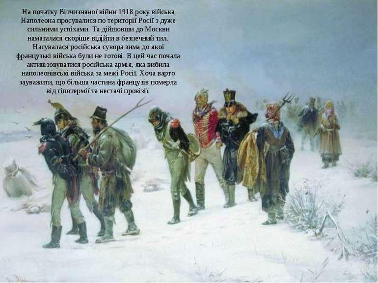На початку Вітчизняної війни 1918 року війська Наполеона просувалися по терит...