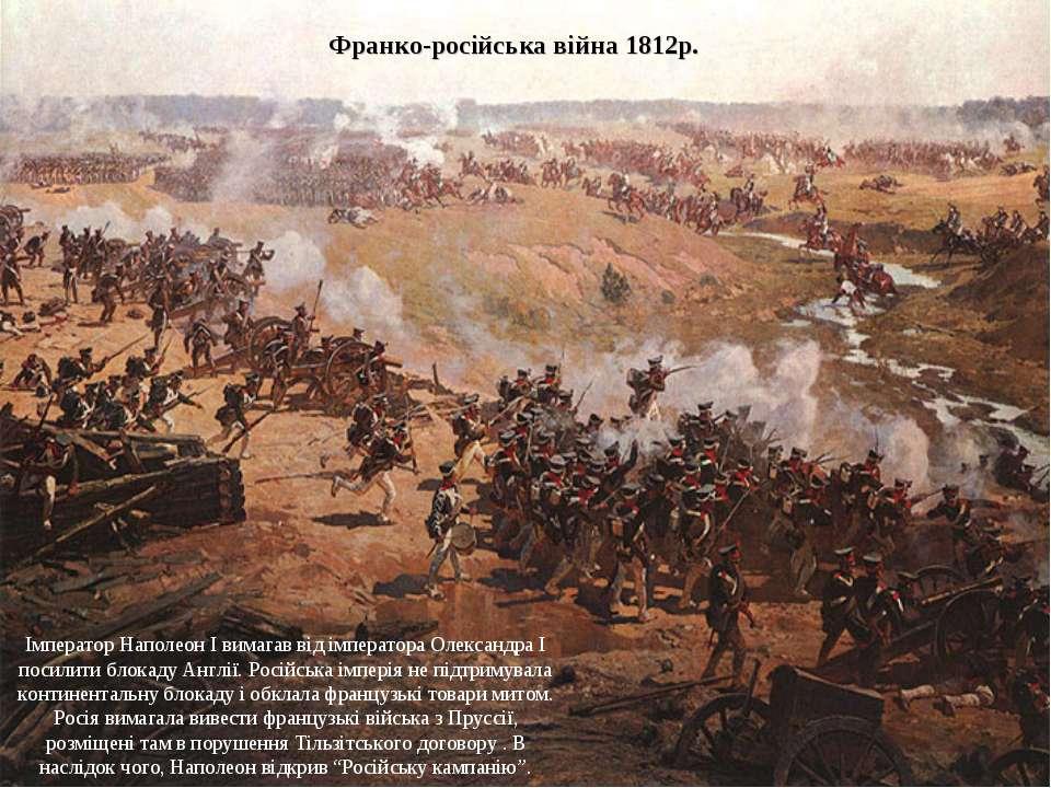 Імператор Наполеон I вимагав від імператора Олександра I посилити блокаду Анг...