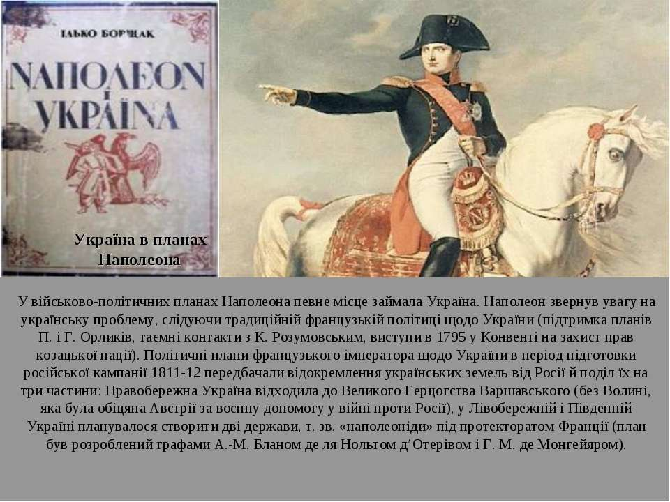 Україна в планах Наполеона У військово-політичних планах Наполеона певне місц...