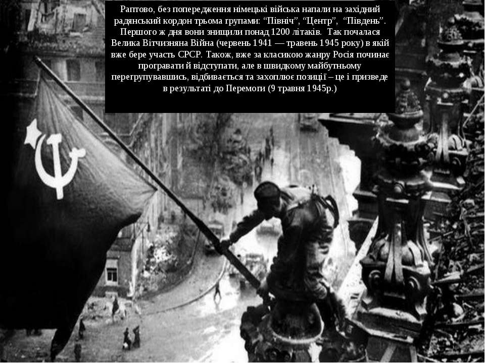 Раптово, без попередження німецькі війська напали на західний радянський корд...