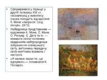Сформувався у Франції у другій половиш XIX ст., насамперед у живопису (назва ...