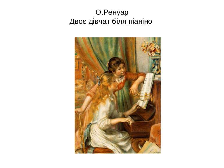 О.Ренуар Двоє дівчат біля піаніно