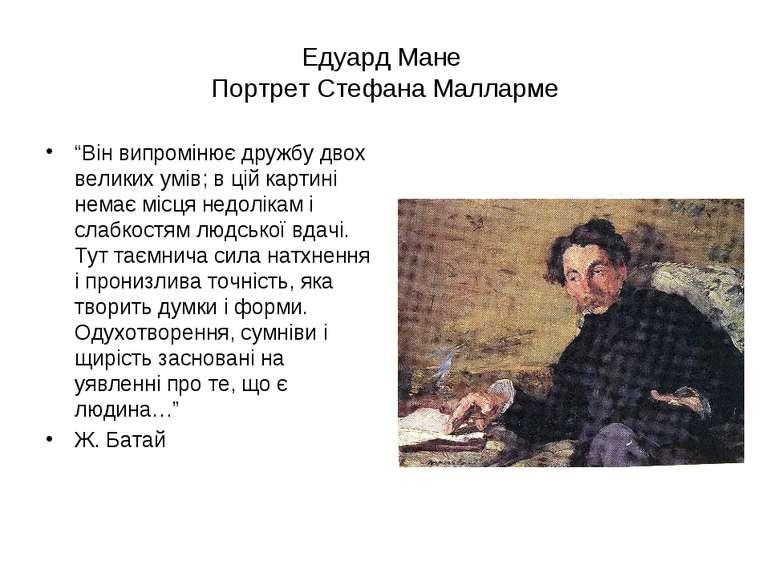 """Едуард Мане Портрет Стефана Малларме """"Він випромінює дружбу двох великих умів..."""