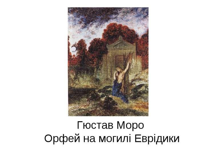 Гюстав Моро Орфей на могилі Еврідики