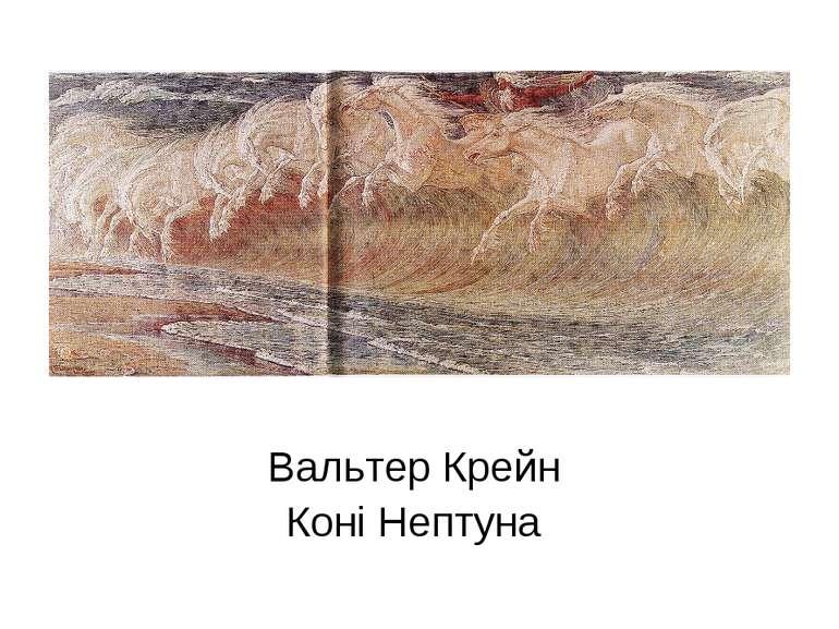 Вальтер Крейн Коні Нептуна