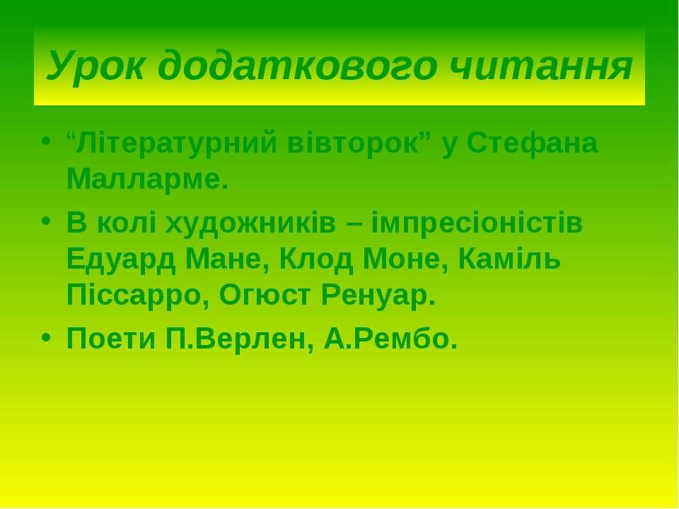 """Урок додаткового читання """"Літературний вівторок"""" у Стефана Малларме. В колі х..."""