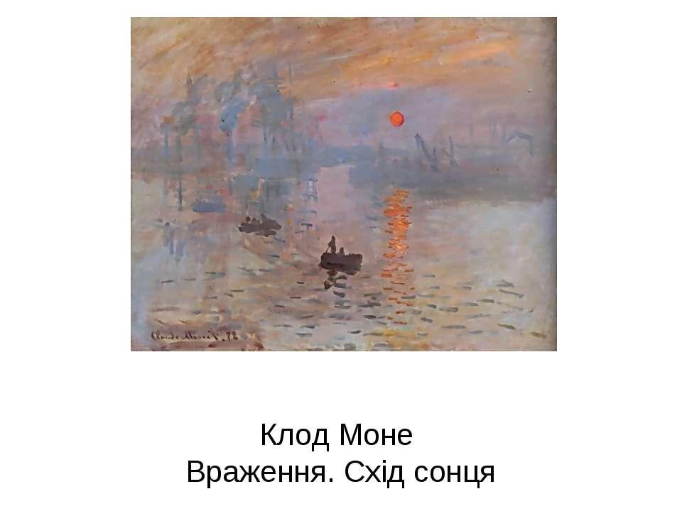 Клод Моне Враження. Схід сонця