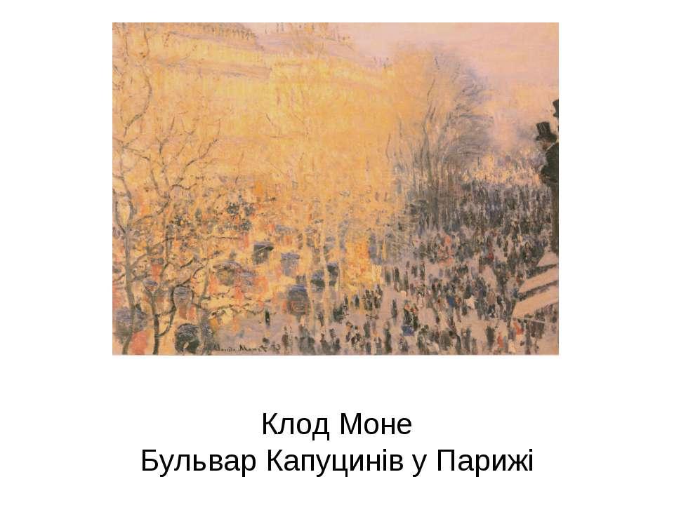 Клод Моне Бульвар Капуцинів у Парижі