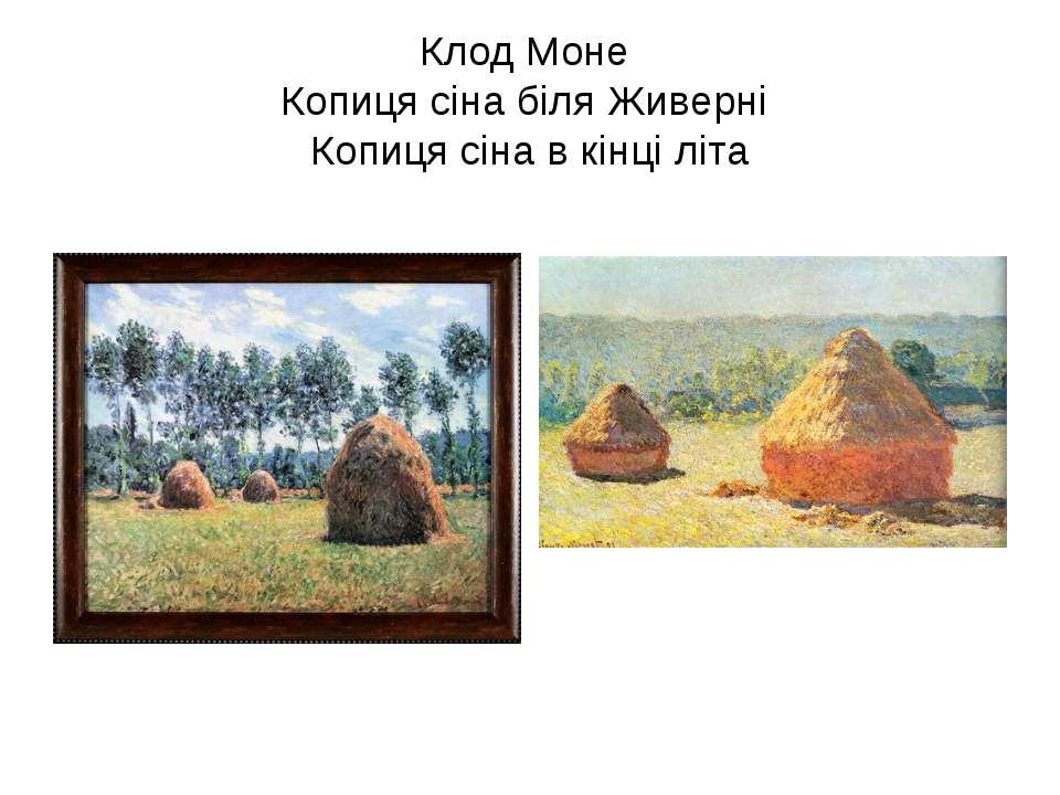 Клод Моне Копиця сіна біля Живерні Копиця сіна в кінці літа