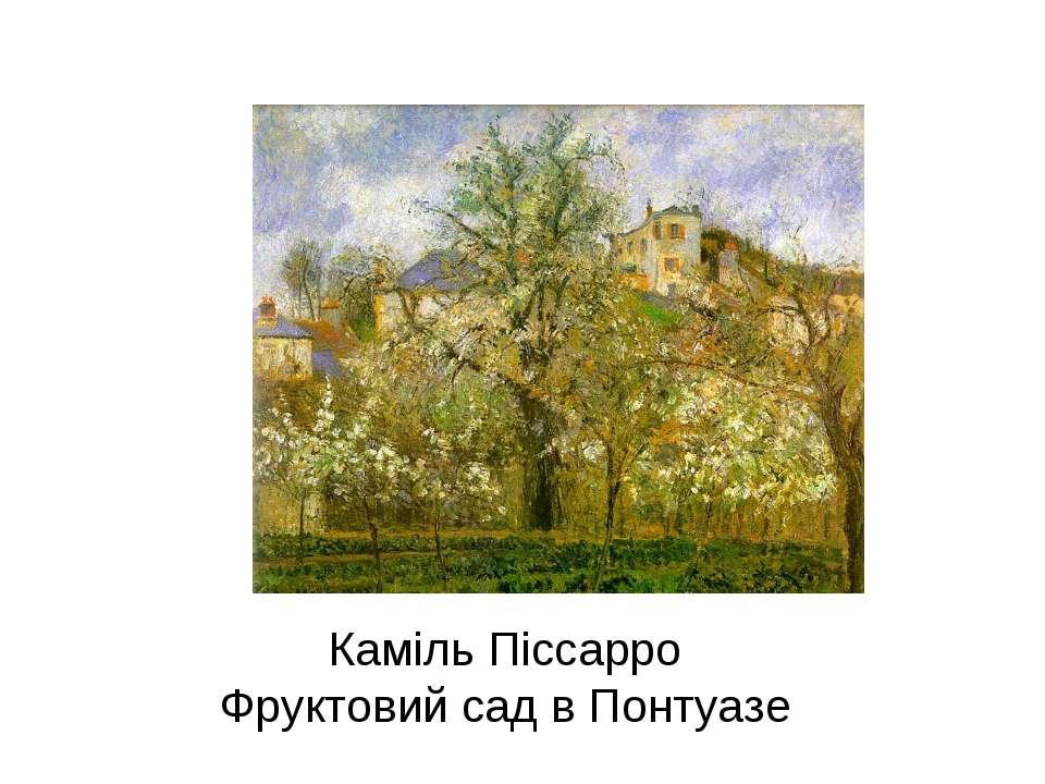 Каміль Піссарро Фруктовий сад в Понтуазе