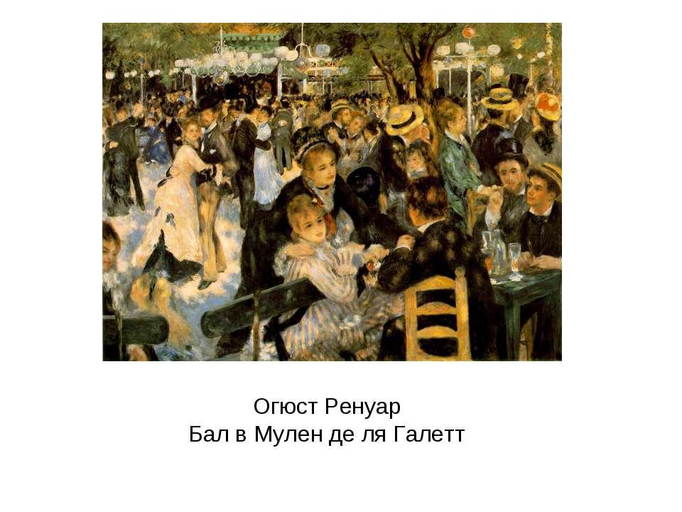 Огюст Ренуар Бал в Мулен де ля Галетт