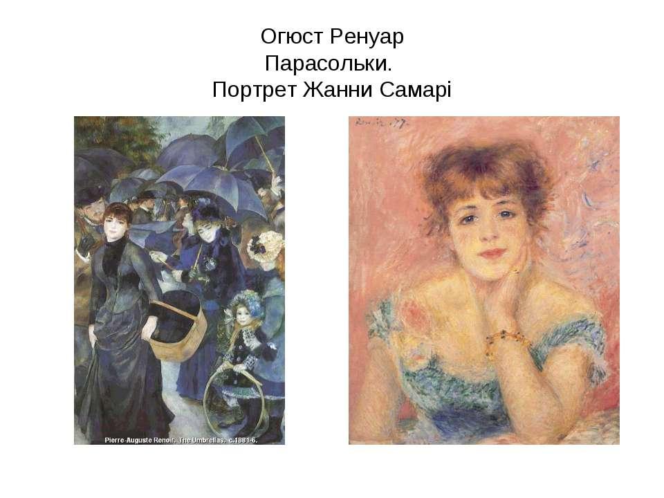 Огюст Ренуар Парасольки. Портрет Жанни Самарі