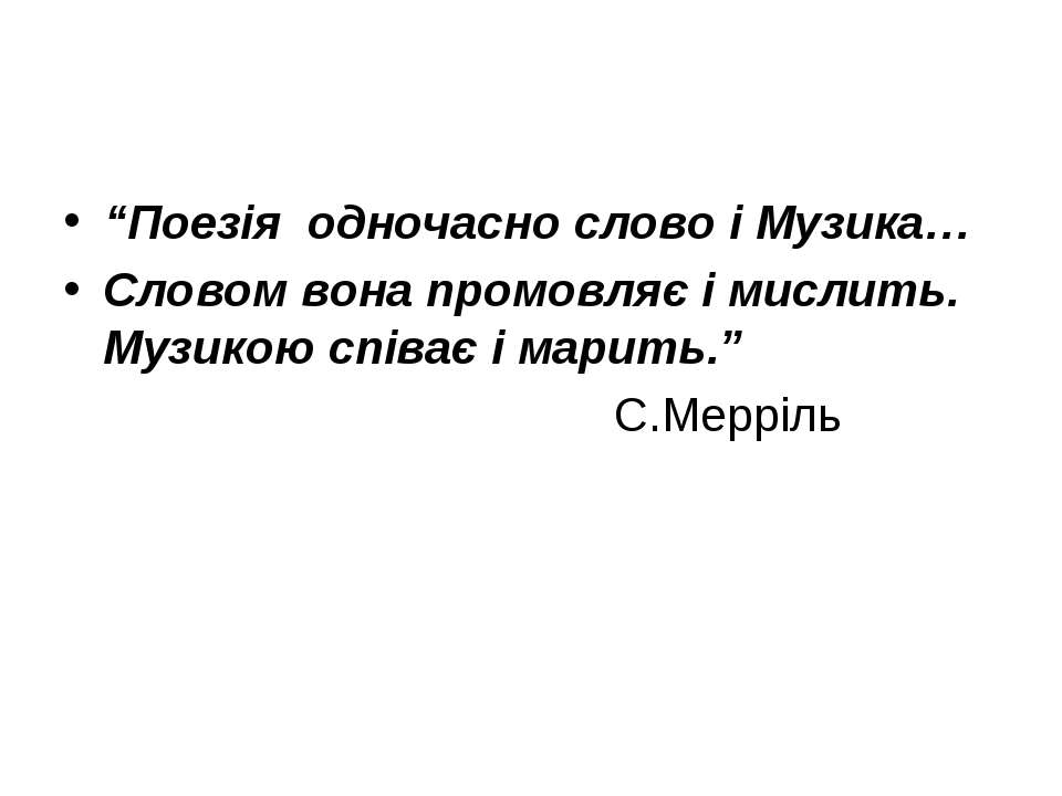 """""""Поезія одночасно слово і Музика… Словом вона промовляє і мислить. Музикою сп..."""