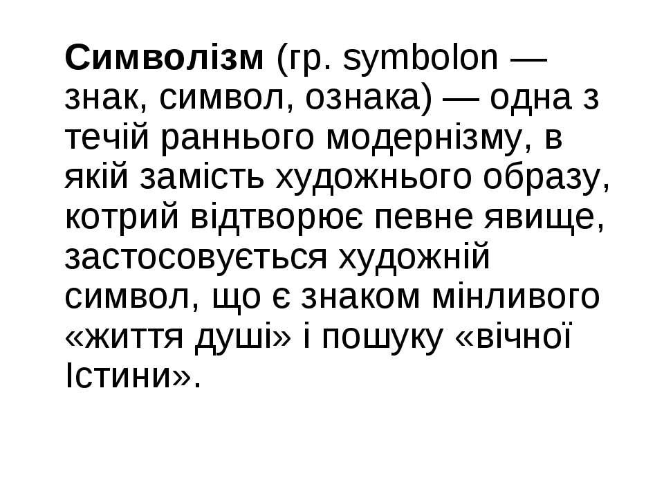 Символізм (гр. symbolon — знак, символ, ознака) — одна з течій раннього модер...
