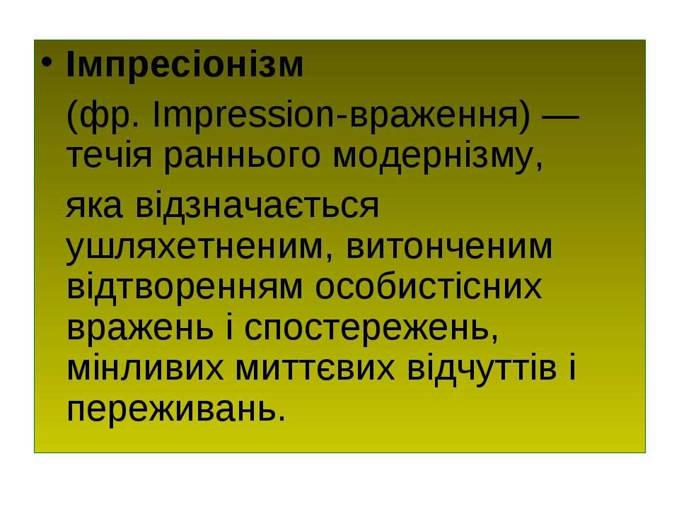 Імпресіонізм (фр. Impression-враження) — течія раннього модернізму, яка відзн...