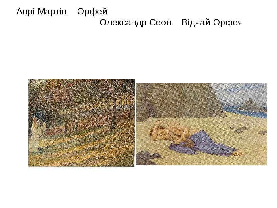 Анрі Мартін. Орфей Олександр Сеон. Відчай Орфея