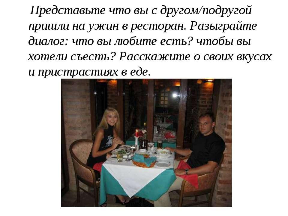 Представьте что вы с другом/подругой пришли на ужин в ресторан. Разыграйте ди...