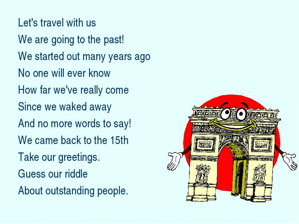 Let's travel with us We are going to the past! We started out many years ago ...