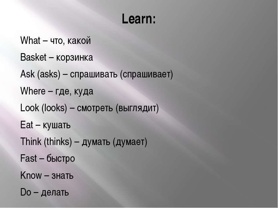 Learn: What – что, какой Basket – корзинка Ask (asks) – спрашивать (спрашивае...