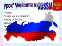 Russia; People we are proud of; History of Russia; Moscow; Traditions; Famous...