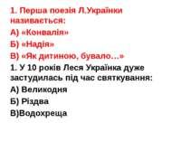 1. Перша поезія Л.Українки називається: А) «Конвалія» Б) «Надія» В) «Як дитин...