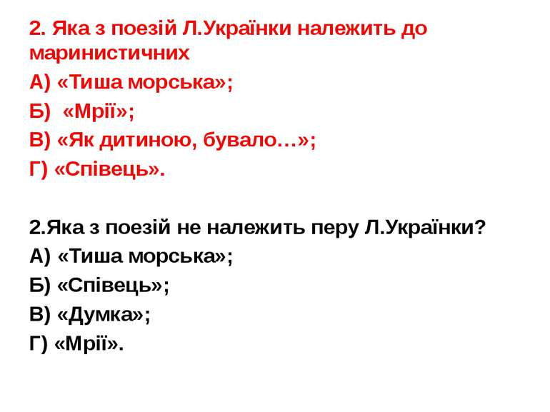 2. Яка з поезій Л.Українки належить до маринистичних A) «Тиша морська»; Б) «М...