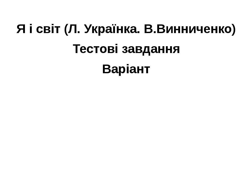 Я і світ (Л. Українка. В.Винниченко) Тестові завдання Варіант