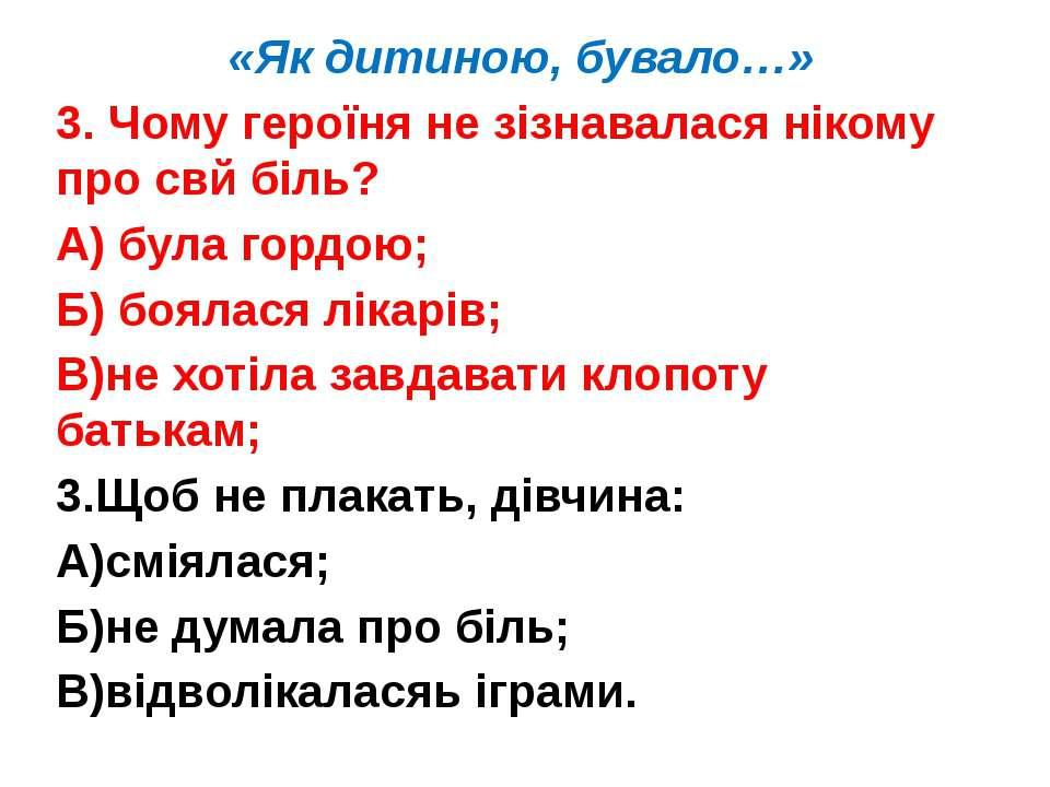 «Як дитиною, бувало…» 3. Чому героїня не зізнавалася нікому про свй біль? A) ...